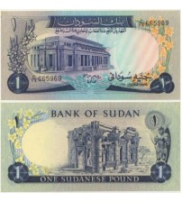 MS1261 : Sudan 1 Pound 1970 UNC