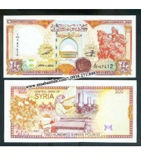 Syria 200 Pounds 1997 UNC