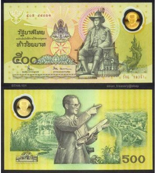 MS1276 : Thailand 500 Baht 1996 UNC polymer